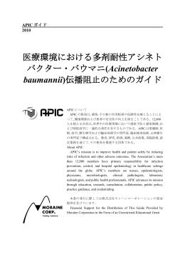 医療環境における多剤耐性アシネト バクター・バウマニ