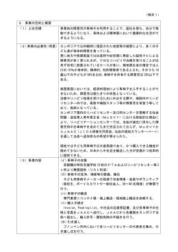 (事業申請書)(PDF)