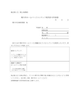 菊川市ホームページコンテンツ使用許可申請書