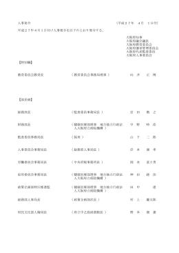 人事発令 (平成27年 4月 1日付) 大阪府知事 大阪府議会議長 大阪府