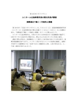 ユニタール広島事務所長の隈元所長が講演 国際連合で働く~可能性と