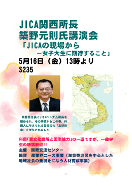 JICA関西所長 築野元則氏講演会