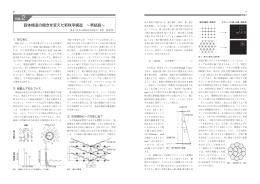 固体構造の概念を変えた新秩序構造 〜準結晶〜