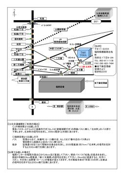 【公共交通機関をご利用の場合】 〇JR博多駅よりお越しの