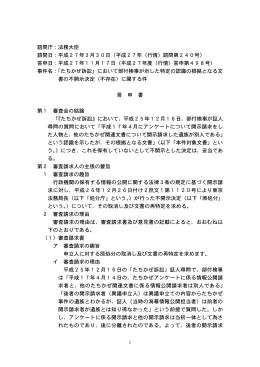 (不存在)に関する件(PDF形式:97KB)