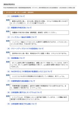 全体の質問と回答[PDF 100KB]