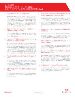 よくあるご質問 (FAQ) - Equinix Customer Portal