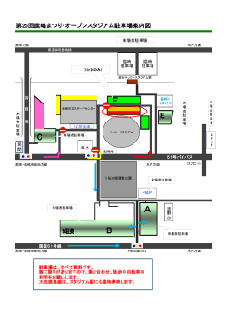 第25回鹿嶋まつり・オープンスタジアム駐車場案内図