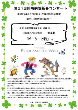 第21回川崎病院新春コンサート 「ピーターと狼」 他