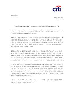 報道関係各位 2012 年 3 月 30 日 シティグループ シティバンク銀行株式