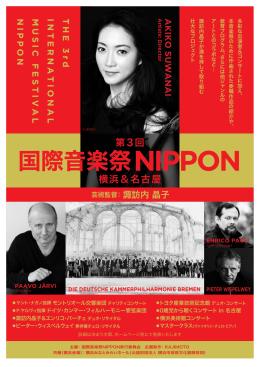 第3回 国際音楽祭NIPPON
