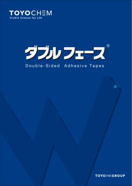 ダブルフェース Double_Sided Adhesive Tapes総合カタログ