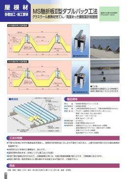 MS馳折板Ⅱ型ダブルパック工法 屋 根 材 屋 根 材
