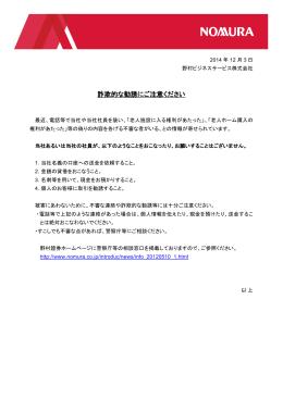 詐欺的な勧誘にご注意ください (PDF 111KB)
