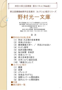 野村光一文庫 - 神奈川県立の図書館ホームページへ