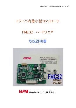 ドライバ内蔵小型コントローラ FMC32 ハードウェア 取扱説明書