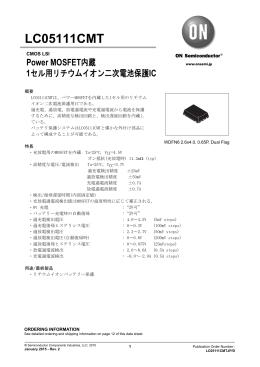 Power MOSFET内蔵 1セル用リチウムイオン二次
