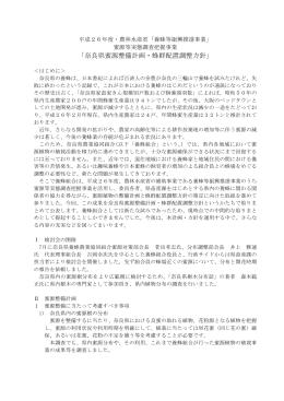 奈良県蜜源整備計画・蜂群配置調整方針②