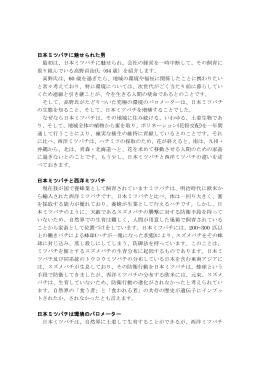 日本ミツバチに魅せられた男(pdf)