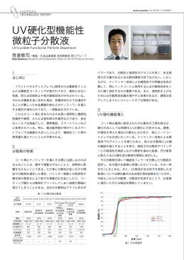 UV硬化型機能性 微粒子分散液