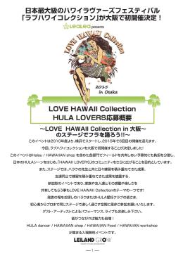 「ラブハワイコレクション」が大阪で初開催決