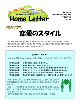 Home Letter