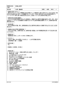 授業科目名 恋愛心理学 担当者 水澤 慶緒里 [ 授業の目的・ねらい