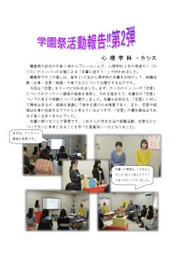 学園祭活動報告!!第二弾