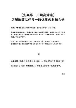 【安楽亭 川崎高津店】 店舗改装に伴う一時休業のお知らせ