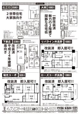 2世帯住宅 大家族向き 一 部改装済 魅力 の 2階建 て 閑静 な 住宅街
