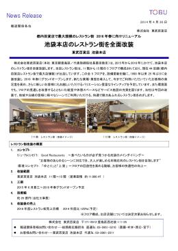池袋本店レストラン街を2015~16年に全面改装 140430a
