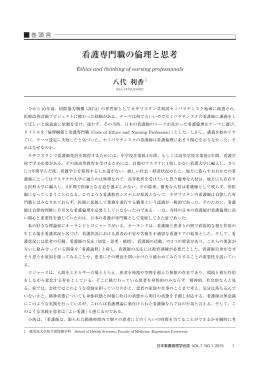 PDFダウンロード - 日本看護倫理学会