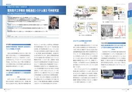 電気電子工学専攻 情報通信システム第3 弓仲研究室