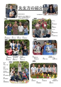 先生方の紹介編 (PDF 1.0MB)