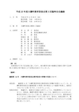 平成25年度大磯町教育委員会第3回臨時会会議録(PDF:162.1KB)