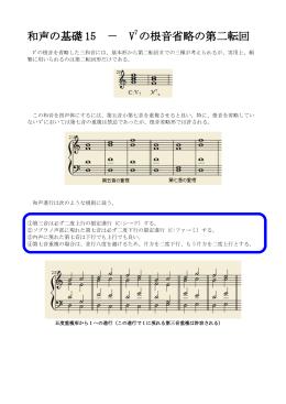 和声の基礎 15 - V の根音省略の第二転回