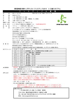 第5回神奈川県キッズサッカーフェスティバルU