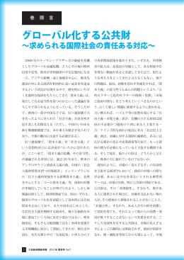 2012年11月30日パブリシティ グローバル化する公共財(巻頭