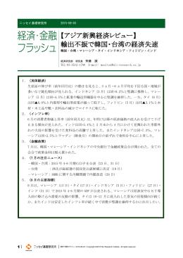 【アジア新興経済レビュー】 輸出不振で韓国・台湾の経済失速