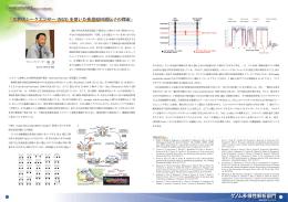 岡 晃 - 東海大学総合医学研究所