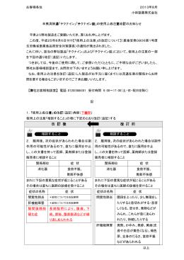 「チクナイン錠」の使用上の注意改訂のお知らせ 【PDF