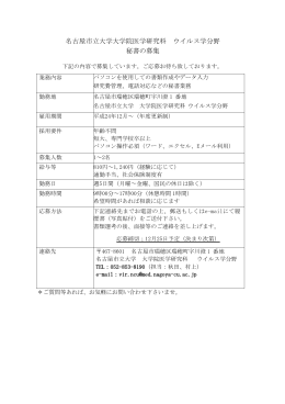 ウイルス学分野 秘書を募集します。 - 名古屋市立大学大学院医学研究科