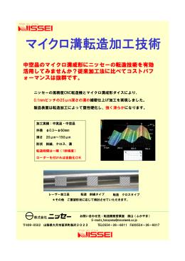 マイクロ転造加工 [PDF形式:244KB]