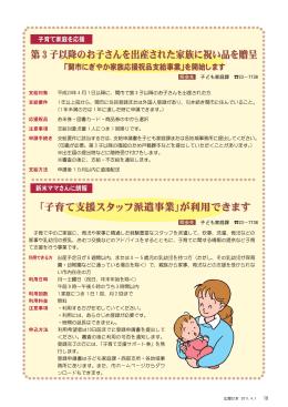 第 3子以降のお子さんを出産された家族に祝い品を贈 第 3子以降の