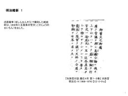 明治維新 | テーマ解説 | 中高生のための幕末・明治の日本の歴史事典