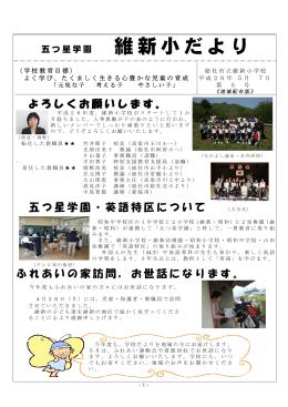 維新小だより(地域版) 5月 7日発行