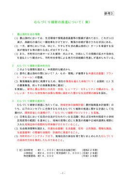 むらづくり維新の推進(PDF:17KB)