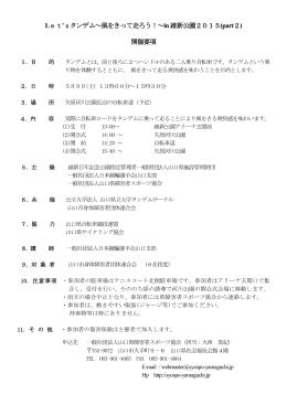 Let`sタンデム~風をきって走ろう!~in維新公園2015(part2) 開催要項