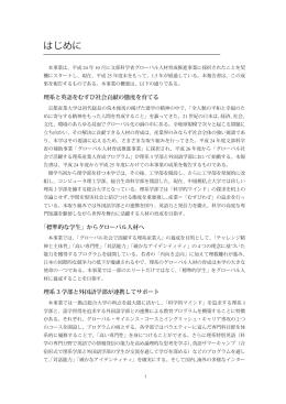 はじめに - 京都産業大学