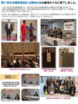 第51回日本糖尿病協会近畿地方会は盛況のうちに